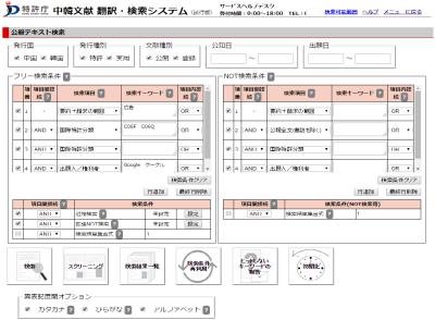 中韓文献翻訳検索システム2