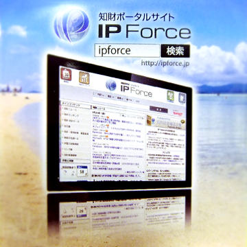 IP Force