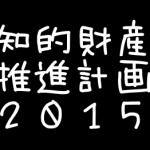 知的財産推進計画2015
