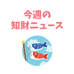konshu0501