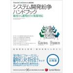 システム開発紛争ハンドブック