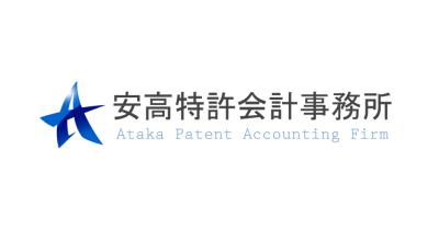 安高特許会計事務所