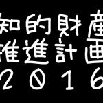 知財推進計画2016