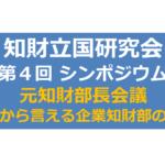 知財立国研究会第4回シンポジウム