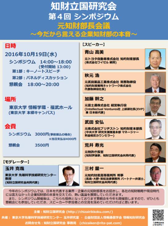 知財立国研究会第4回シンポジウム_