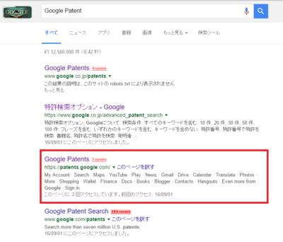 GooglePatent