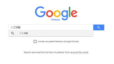 GooglePatent2