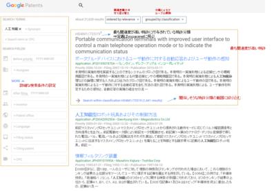 GooglePatent3