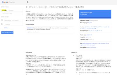GooglePatent4