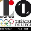 東京オリンピック エンブレム(ロゴ)著作権・商標権問題のまとめ
